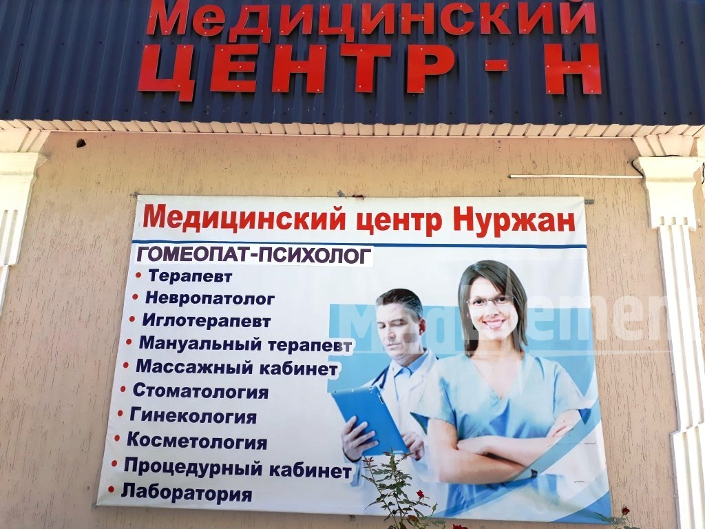 """""""Н-НУРЖАН"""" медицина орталығы"""