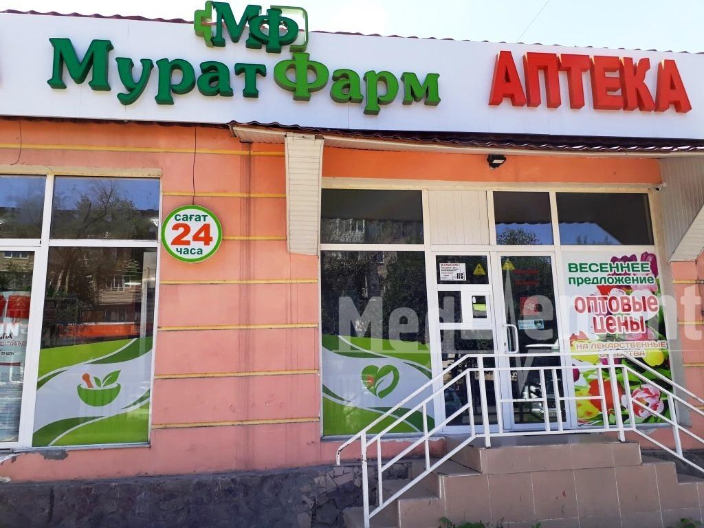 "Аптека ""МУРАТ ФАРМ"" на Уалиханова"