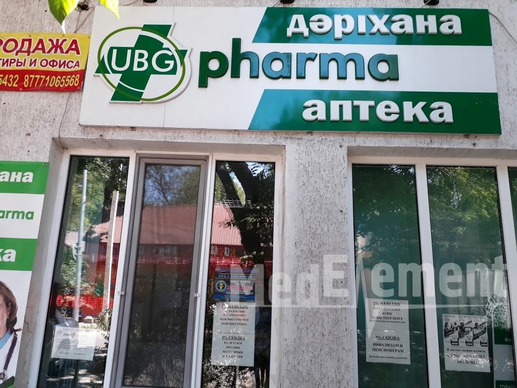 """Аптека """"UBG PHARMA"""" на Диваева"""