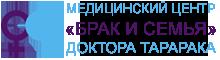 """Медицинский центр доктора Тарарака """"БРАК И СЕМЬЯ"""""""