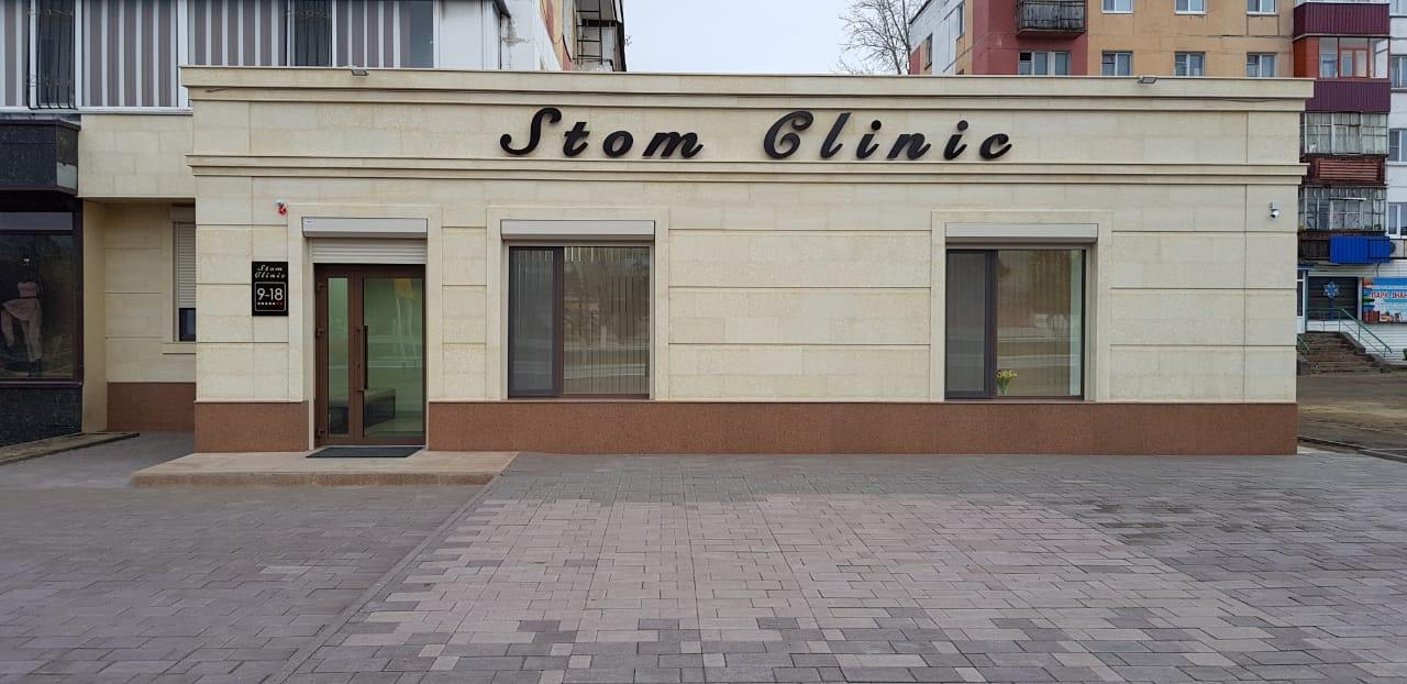 """Стоматологическая клиника """"STOM CLINIC"""""""