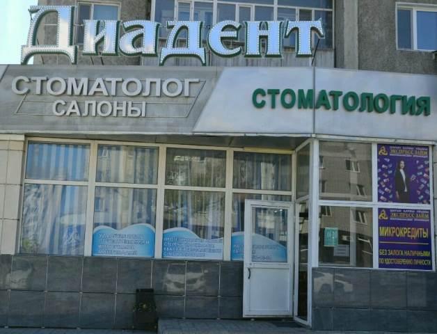 """Стоматология """"ДИАДЕНТ"""" на Засядко"""