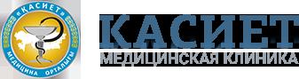 """""""ҚАСИЕТ"""" медицина орталығы"""