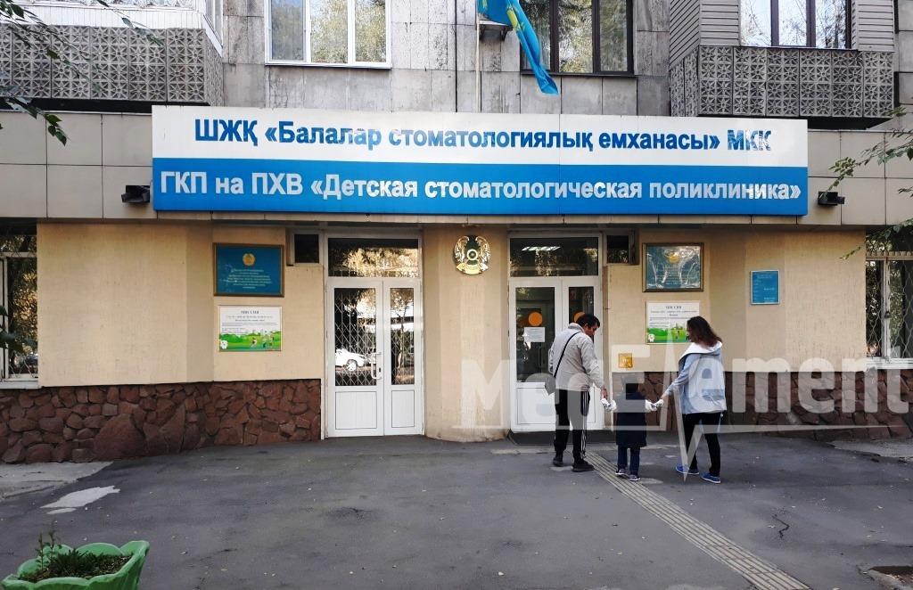 Детская стоматологическая поликлиника