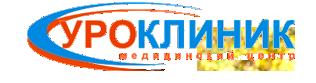 "Медицинский центр ""УРО-КЛИНИК"""