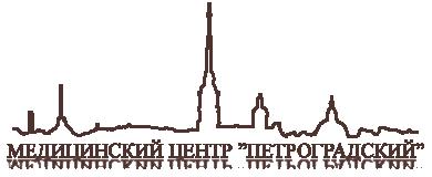 """Многопрофильный медицинский центр """"ПЕТРОГРАДСКИЙ"""""""