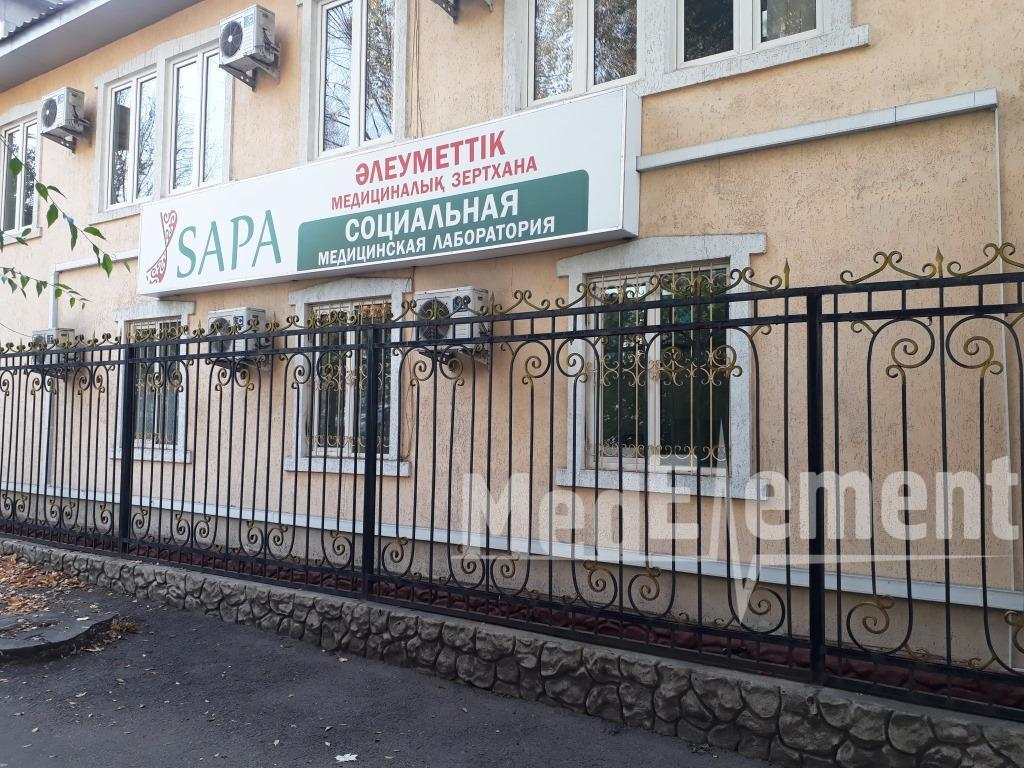 """Социальная медицинская лаборатория """"SAPA"""""""