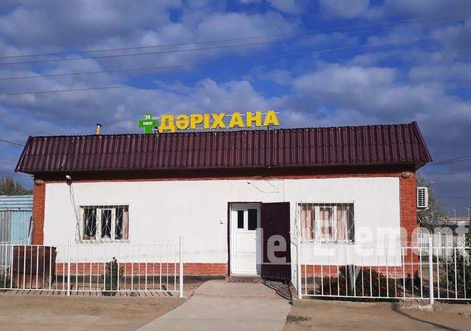 Аптека на Торайгырова 336