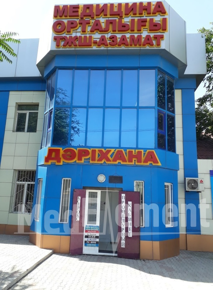 "Аптека в медицинском центре ""Азамат"""