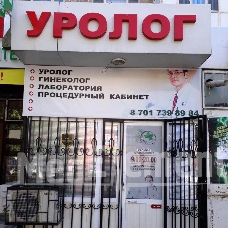 "Медицинский центр доктора Калыбекова ""УРОЛОГ"""