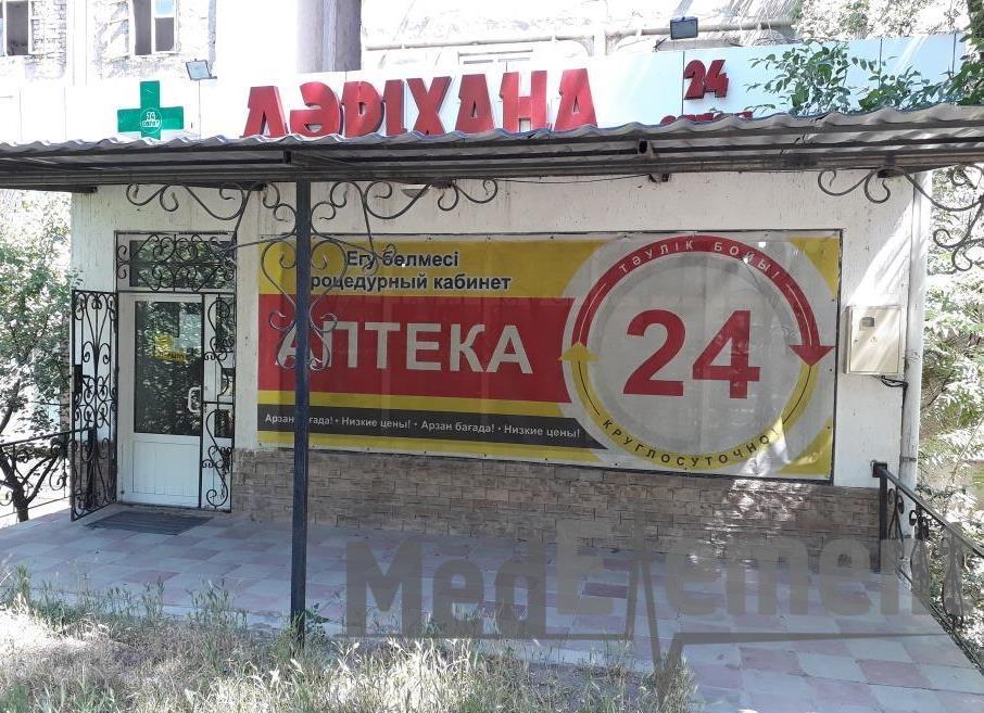 Процедурный кабинет при аптеке в мкр Сайрам, д. 13