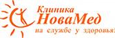 """Медицинский центр """"НОВАМЕД"""" на Юмашева"""
