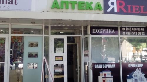 """Аптека """"ГЛОБИКС МЕД ФАРМ"""""""