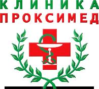 "Клиника ""ПРОКСИМЕД"""