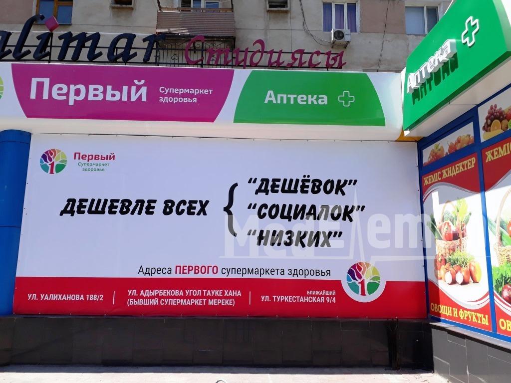 """Аптека """"ПЕРВЫЙ СУПЕРМАРКЕТ ЗДОРОВЬЯ"""" на Адырбекова"""
