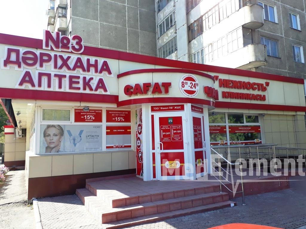 "Аптека  №3 ""ГЛОРИЯ ФАРМ"""