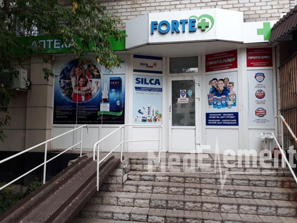 "Аптека ""FORTE+"" на Катаева"
