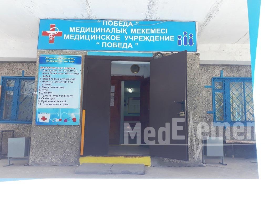 "Медицинский центр ""ПОБЕДА"""
