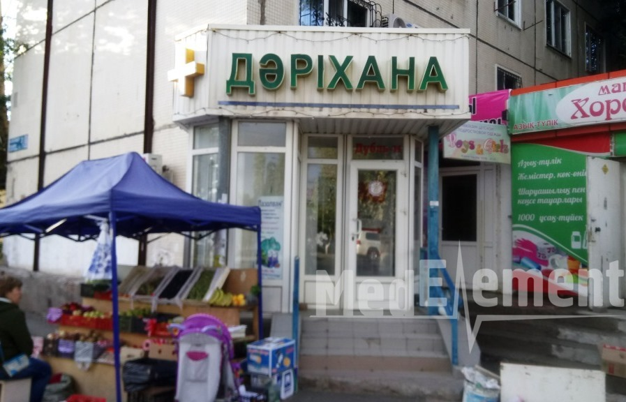 """""""ДУБЛЬ-II"""" дәріханасы"""