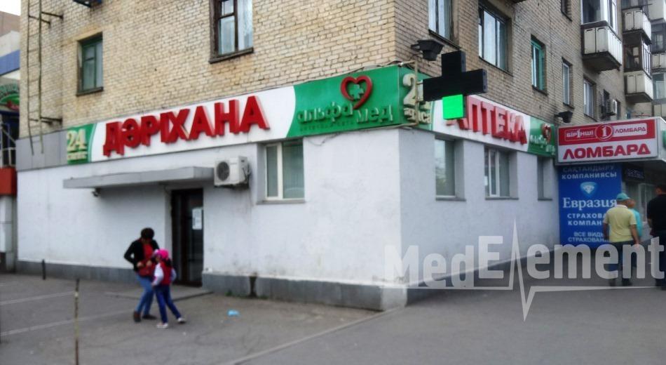 """АЛЬФА МЕД"" дәріханасы (Кенесары к-сі, 74)"