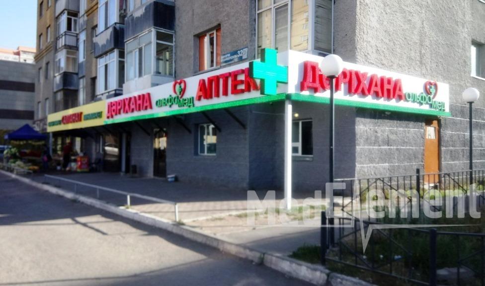 """Аптека """"АЛЬФА МЕД"""" на Кудайбердиулы 32"""