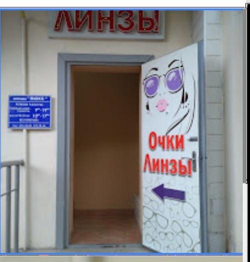 """Оптика """"ЛЮКС"""""""