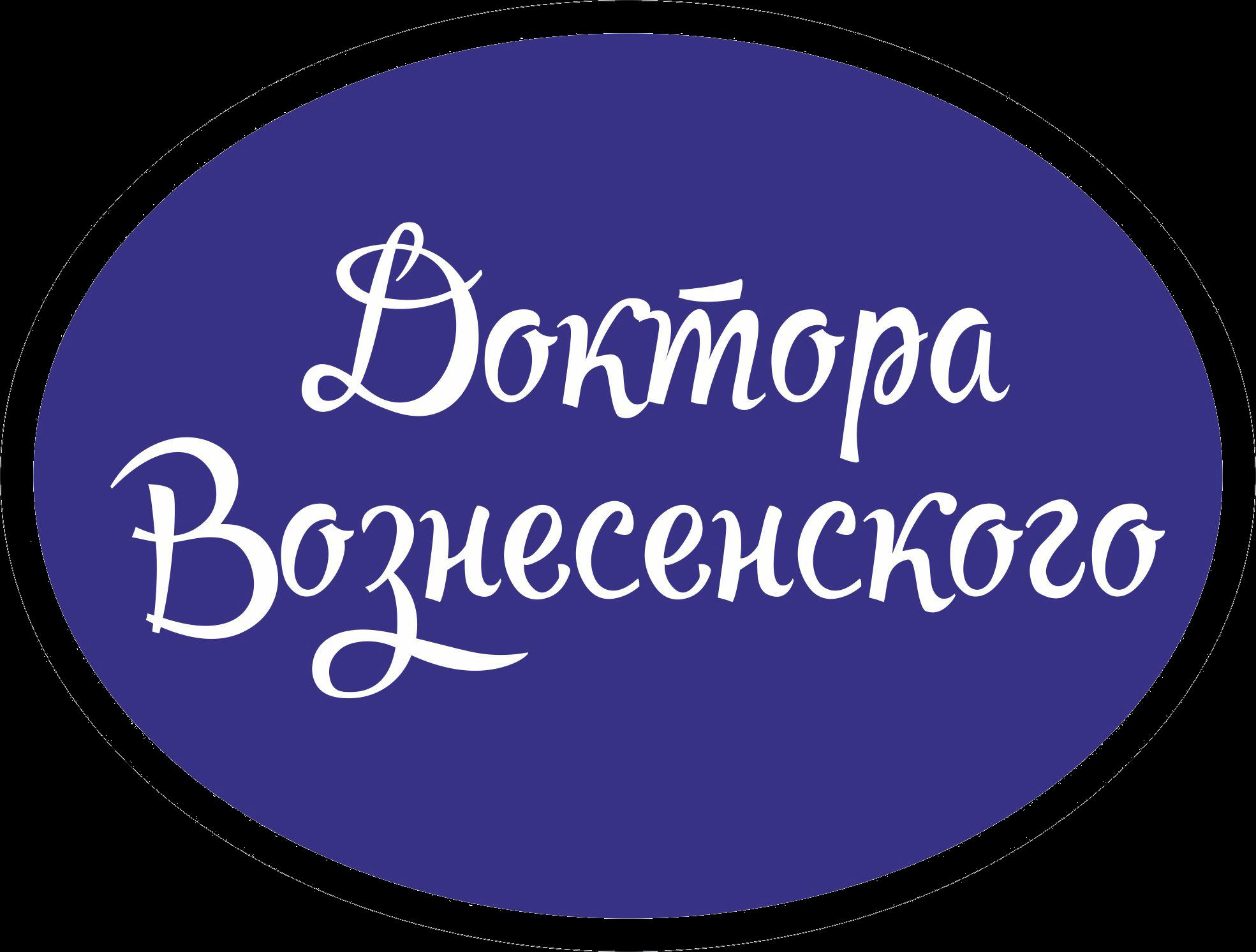 """Стоматологическая клиника """"ДОКТОРА ВОЗНЕСЕНСКОГО"""""""