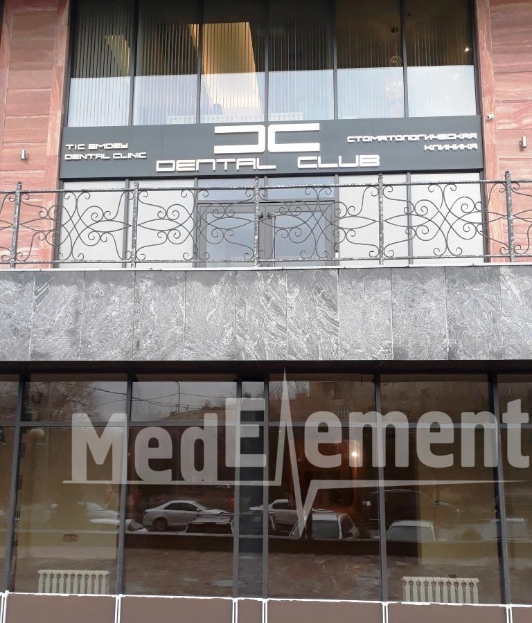 """Стоматологическая клиника """"DENTAL CLUB"""""""