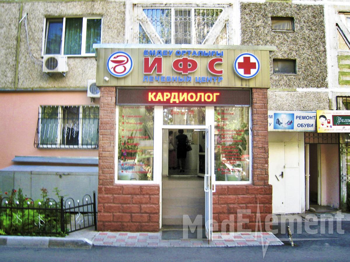 """Медицинский центр """"ИФС"""""""
