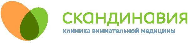 """Клиника """"СКАНДИНАВИЯ"""" на Савушкина"""
