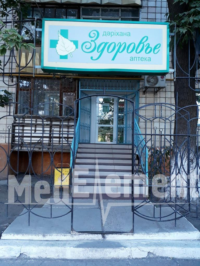 "Аптека ""ЗДОРОВЬЕ"" на Гагарина"