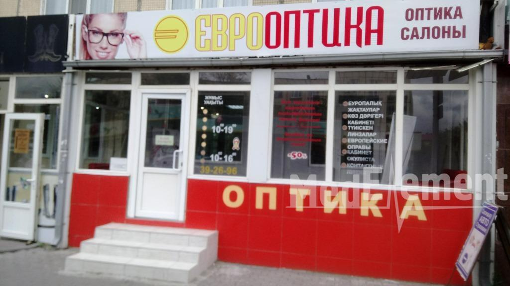 "Оптика ""ЕВРООПТИКА"" на Бейбитшилик 62"