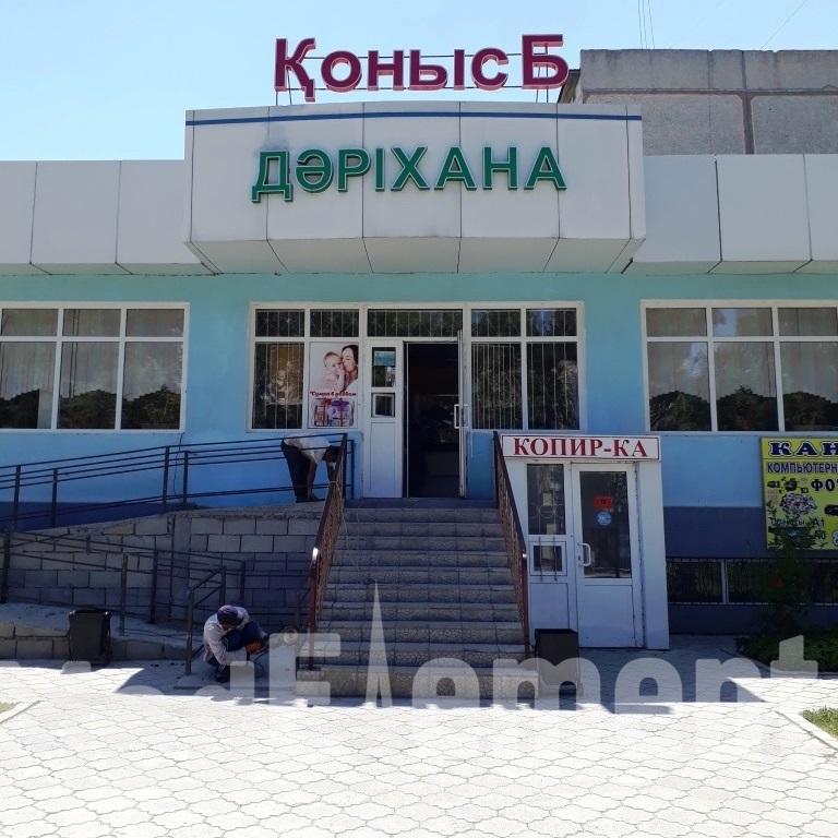 """Аптека """"КОНЫС Б"""" в мкр 1"""