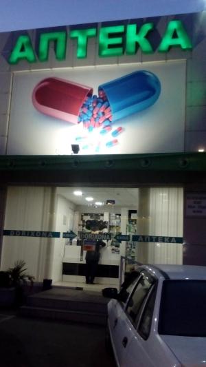 "Аптека ""DIYORA MARVARID"""
