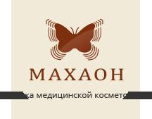 "Клиника медицинской косметологии ""МАХАОН"""