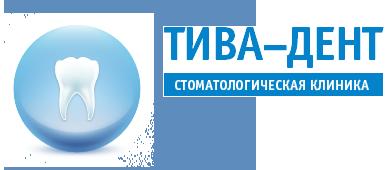 """Стоматология """"ТИВА-ДЕНТ"""""""