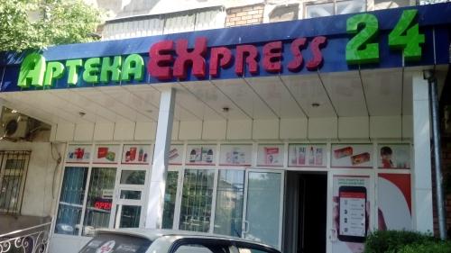 "Аптека ""EXPRESS 24"""