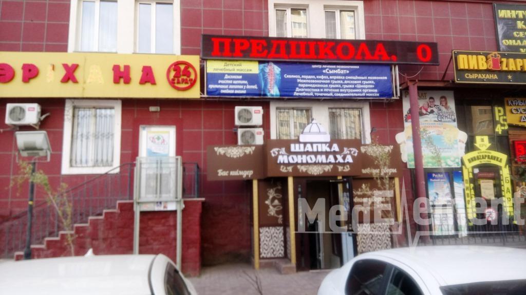 """Медицинский центр """"СЫМБАТ"""""""