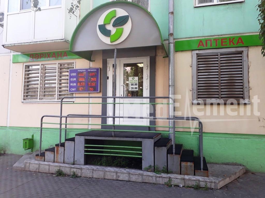 Аптека на Орджоникидзе 43