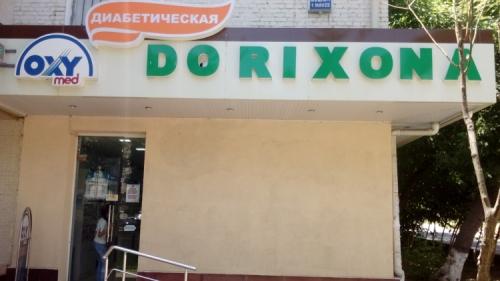 "Аптека ""OXY MED"" №53"