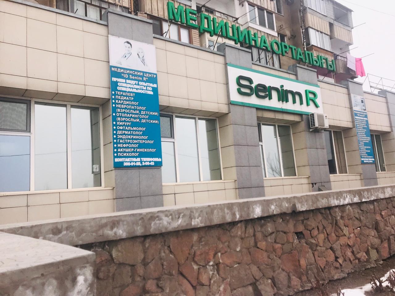"""ID SENIM R"" медицина орталығы"