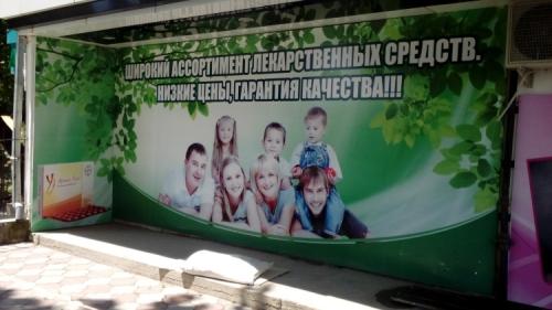 """Аптека """"ФЕМАРА"""""""