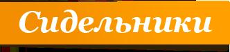 """Детский реабилитационно-оздоровительный центр """"СИДЕЛЬНИКИ"""""""