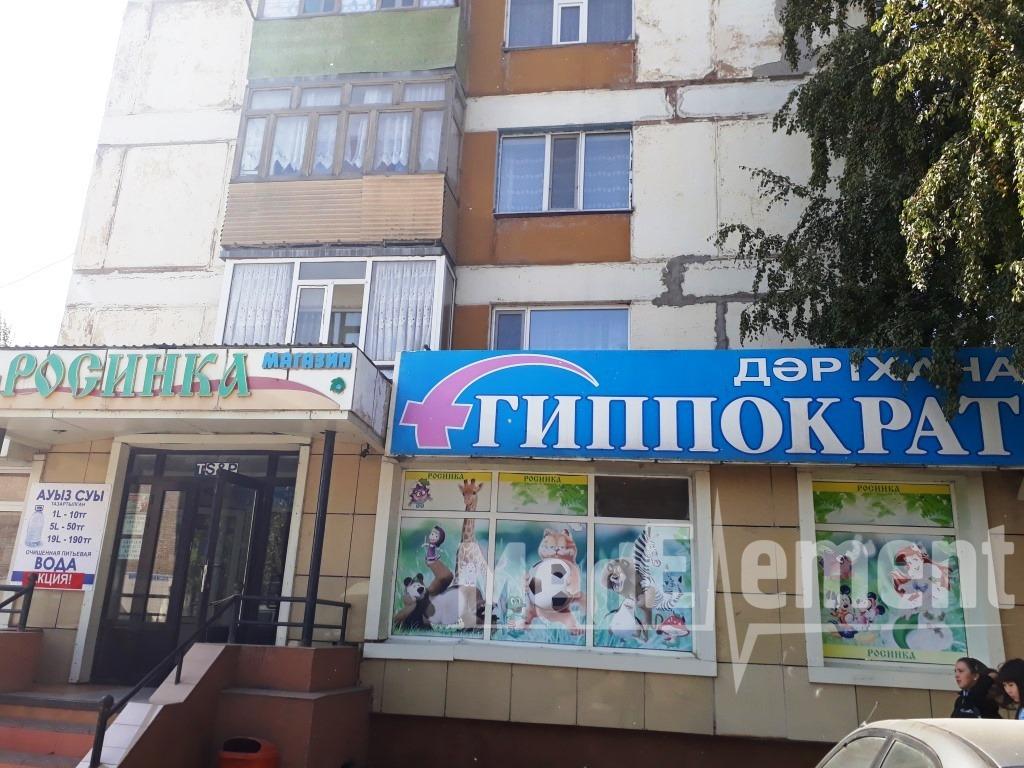 """""""ГИППОКРАТ"""" дәріханасы (Шалкөде к-сі, 3)"""