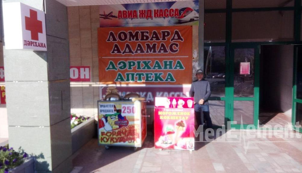 "Аптека в ТЦ ""Сункар"""