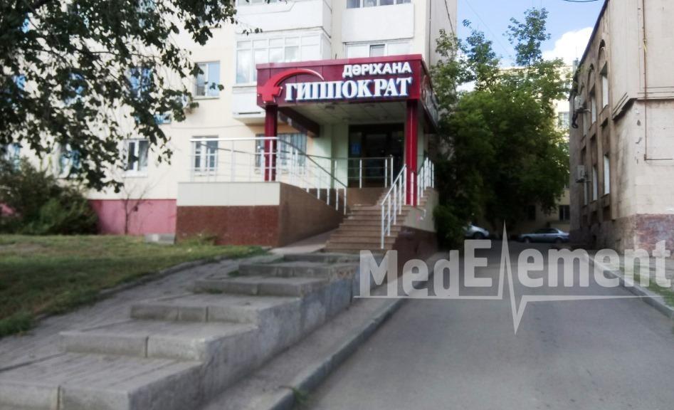 """""""ГИППОКРАТ"""" № 25 дәріханасы"""