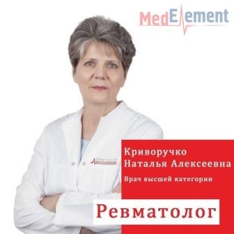 Криворучко Наталья Алексеевна