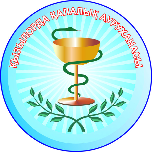 Кызылординская городская больница