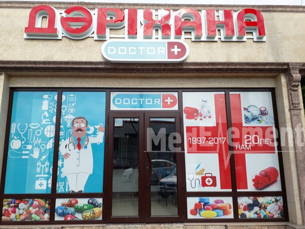 """""""ДОКТОР +""""  дәріханасы (Адырбеков к-сі)"""