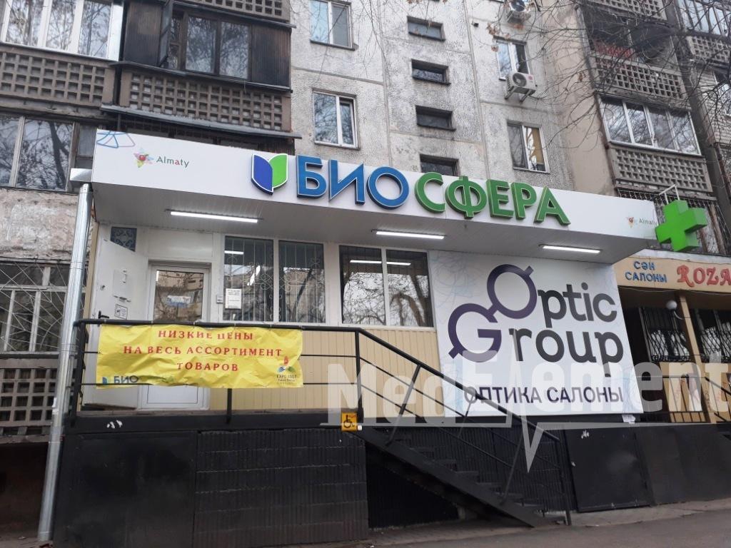 "аптека ""БИОСФЕРА"" в мкр Орбита-3, д. 31"
